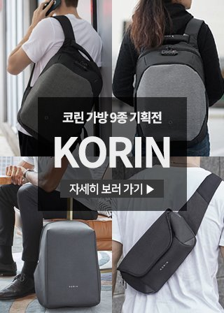 [KORIN DESIGN]KORIN Anti-Theft BAG